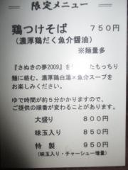 【新店】らぁめん 欽山製麺所-5