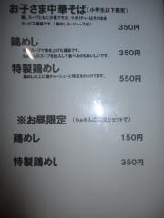 【新店】らぁめん 欽山製麺所-4