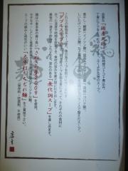 【新店】らぁめん 欽山製麺所-8
