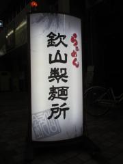 【新店】らぁめん 欽山製麺所-11