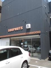 SOUP NUTS【五】-1