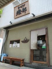 ラーメン燈郎【六】-1