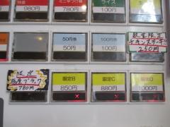 ラーメン燈郎【六】-2