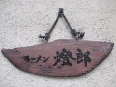 ラーメン燈郎【六】-7