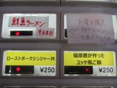 麺屋 一燈【弐拾】-3