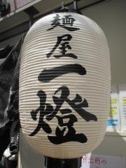 麺屋 一燈【弐拾】-8