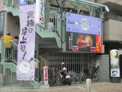 らぁめん矢 ロックンビリースーパーワン【弐】-1
