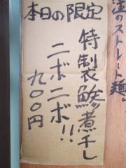 らぁめん矢 ロックンビリースーパーワン【弐】-2