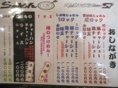 らぁめん矢 ロックンビリースーパーワン【弐】-3