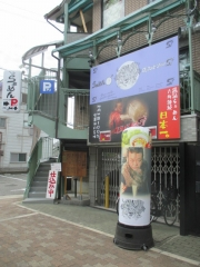 らぁめん矢 ロックンビリースーパーワン【弐】-12