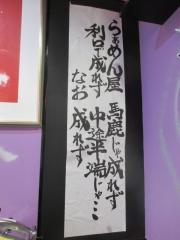 らぁめん矢 ロックンビリースーパーワン【弐】-13