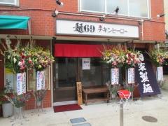 【新店】麺 69 チキンヒーロー-1