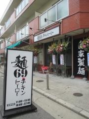 【新店】麺 69 チキンヒーロー-9