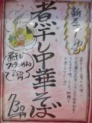 カドヤ食堂【壱拾】-2