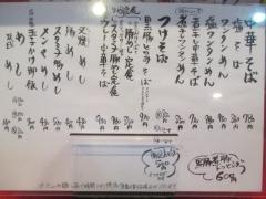 カドヤ食堂【壱拾】-3
