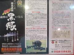 カドヤ食堂【壱拾】-4