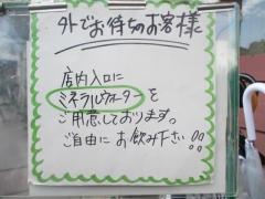 カドヤ食堂【壱拾】-10