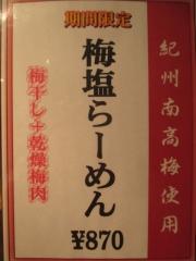 影武者【弐】-8