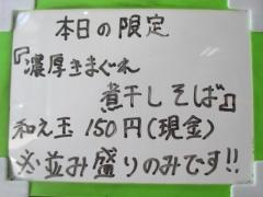 豚骨一燈【六】-2