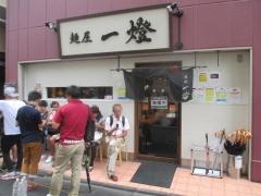 麺屋 一燈【弐壱】-1