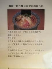 麺屋 一燈【弐壱】-3