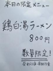 らーめん香澄【壱拾】-2