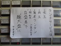 らぁめん直-2