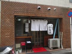 【新店】麺庵 小島流-1