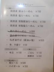 【新店】麺庵 小島流-2