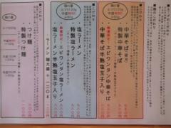 麺笑 コムギの夢-2