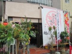 【新店】麺匠 さくら咲く-1