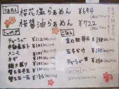 【新店】麺匠 さくら咲く-7