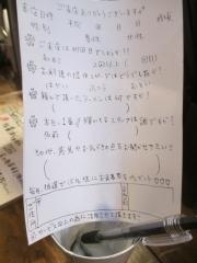 【新店】麺匠 さくら咲く-16