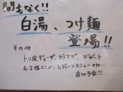【新店】麺匠 さくら咲く-17