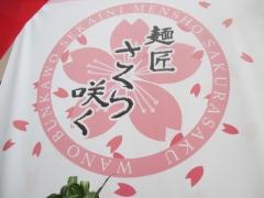 【新店】麺匠 さくら咲く-19