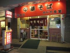 カドヤ食堂【壱壱】-1
