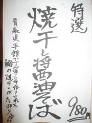 カドヤ食堂【壱壱】-2