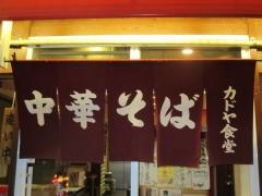 カドヤ食堂【壱壱】-8