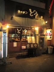 【新店】ラーメン どう-1