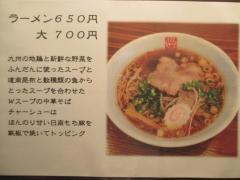 【新店】ラーメン どう-2
