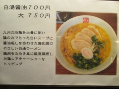 【新店】ラーメン どう-3