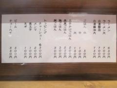 【新店】ラーメン どう-4