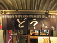 【新店】ラーメン どう-9