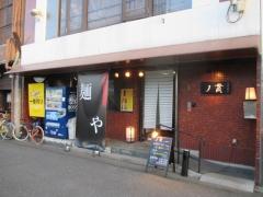 【新店】ノ貫-1