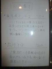 【新店】ノ貫-2