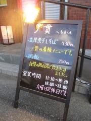 【新店】ノ貫-9