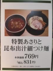麺屋 一燈 ~西武池袋本店 お食事ちゅうぼう「特製淡麗あさりと昆布出汁細つけ麺」~-4