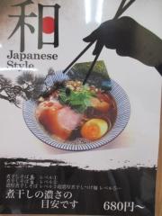 【新店】中華そば よしかわ-4