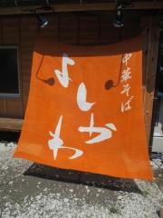【新店】中華そば よしかわ-10