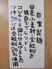 中華そば よしかわ【弐】-7